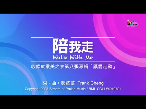 Walk With Me MV -  (08)  Love Overflows