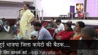 BJP Jila Committee Meeting at Asansol