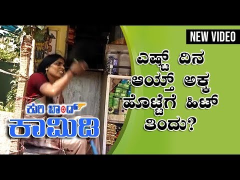 Kuribond - 76 | ಹೇಗಿದ್ದ ಹೀಗಾದ್ದ ನಮ್ಮ ವಿನಯ್ | New Video