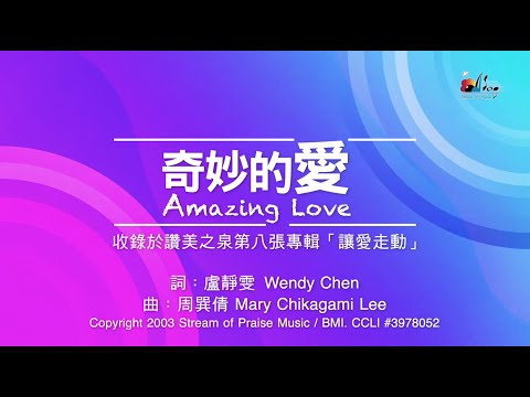 Amazing Love MV -  (08)  Love Overflows