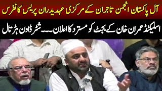 All Pakistan Traders Community Bashing Press Conference om Selected Imran Khan Today | 6 July 2019