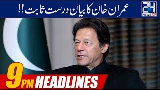 News Headlines | 9:00pm | 19 May 2019 | 24 News HD