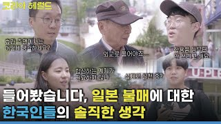 What do South Koreans really think about boycotting Japan?