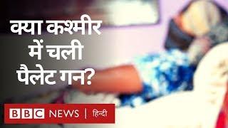 Kashmir में Protest करने वाले लोगों का क्या हाल है? (BBC Hindi)