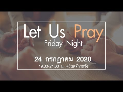 [] Let Us Pray Friday Night 24July20