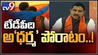 Special Category Status a closed chapter - BJP Sujana Chowdary - TV9
