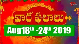 Vaara Phalalu | August 18th to 24th 2019 | Weekly Horoscope 2019 | TeluguOne