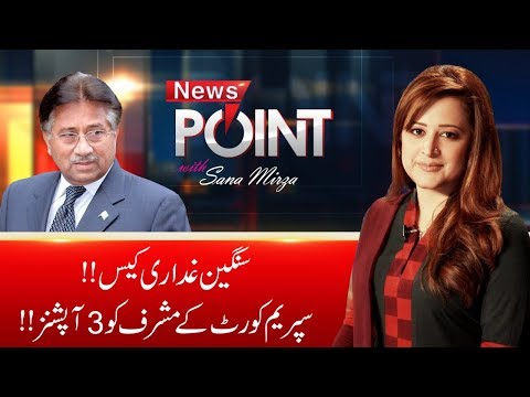 Supreme Court 3 Options For Pervez Musharraf In Treason Case | News Point | 25 Mar 2019