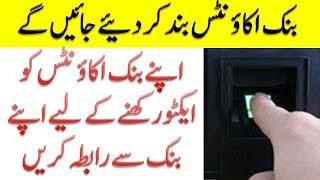 Last Day of Biometric Verification of Bank Accounts