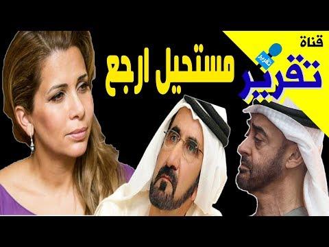 الاميرة هيا تصفع حكام الامارات من جديد مستحيل ارجع الى دبي لو انطبقت السماء على الأرض - UCKZpMEI7cKooc9SB_Y_Ywxw