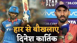 KKRvsDC : टीम की हार से बौखलाए Karthik, इस खिलाड़ी को बताया हार का जिम्मेदार