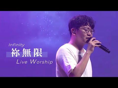 / InfinityLive Worship -  ft.