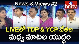 Debate On AP Assembly Sessions 2019 | News & Views | hmtv