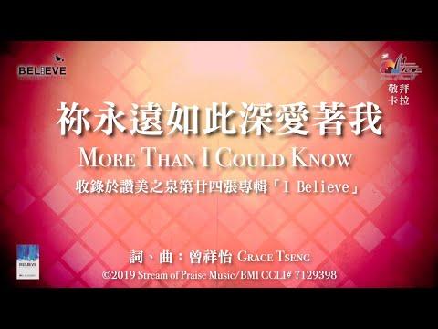 More Than I Could KnowOKMV (Official Karaoke MV) -  (24)