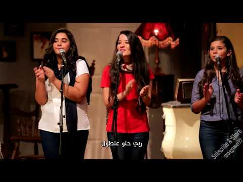 Rabby Helw [God is Good ]....Beautiful Arabic Version (Lyrics @ CC)