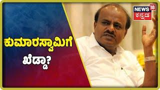 Special Report | Endgame HDK: After Chidambaram, Kumaraswamy To Follow..!