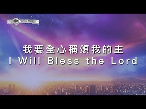 -  / I Will Bless the Lord MV
