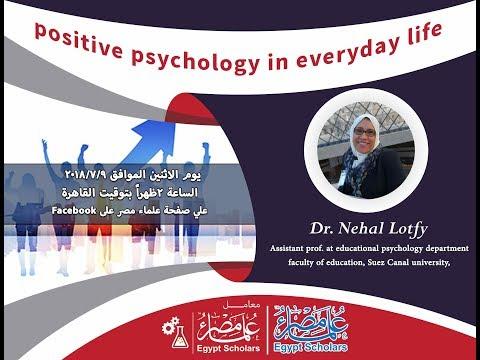 Egypt Scholars Inc | المحاضرة التخصصية الخامسة د. نهال لطفي | الجزء الأول
