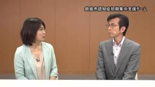 鈴鹿市認知症初期集中支援チーム【2017年6月1日〜15日】