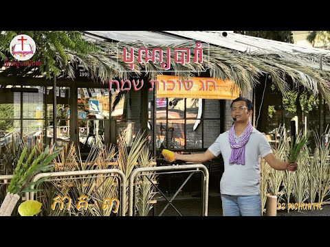 Sukkot Day  Part 3