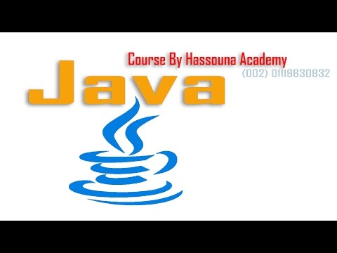 #004 What will do by Java Language and internationally arranged for java جافا من بداية شرح بالعربي