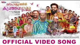Video Trailer Muhabathin Kunjabdulla
