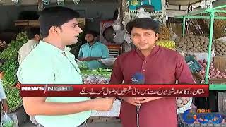 Concerned About Poor Policies Of Administration And Government | 16 Aug 2019 | News Night | Rohi