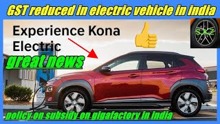 GST tax reduce on electric vehicle in india//subsidy on gigafactory of  lithium ion battery in india