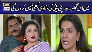 Main Us Nikhatto Se Apni Beti Ki Shadi Kabhi Nahi Karongi | Gul E Rana Ki Bhawajein | ARY Digital.