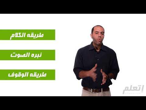 مقدمة عوائق التواصل | كورس مهارات التواصل