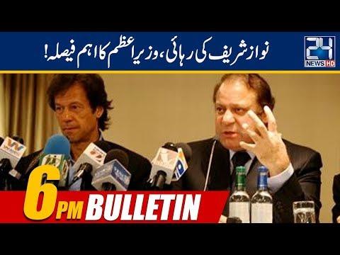 News Bulletin | 6:00pm | 26 March 2019 | 24 News HD