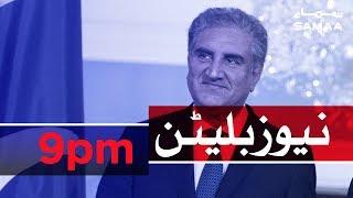 Samaa Bulletin - 9PM - 19 August 2019