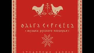 Ольга Сергеева - Ой, бел же калач, боярушки