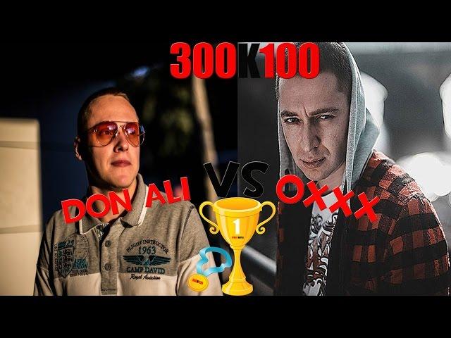 300K100 Street Battle - Oxxxymiron VS Don Ali (2016)