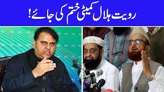 Fawad Ch requests Cabinet to dissolve Ruet e Hilal Committee while launching a Lunar calendar