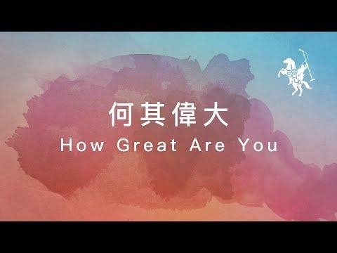 -  / How Great Are You MV
