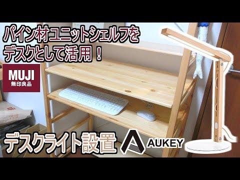 無印の棚を机として活用!AUKEYのデスクライトを設置