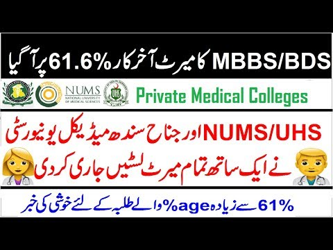 Good News of Merit By NUMS/UHS and JSMU !! MBBS/BDS Final Merit