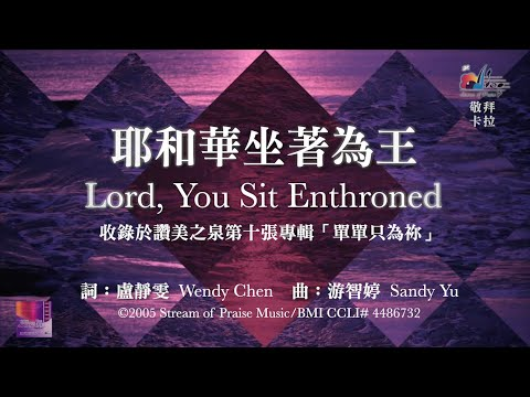 Lord, You Sit EnthronedOKMV (Official Karaoke MV) -  (10)