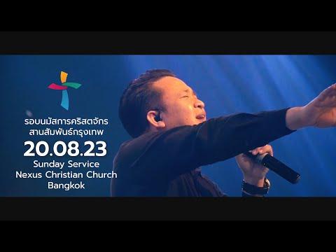 Nexus Bangkok  2020/08/23