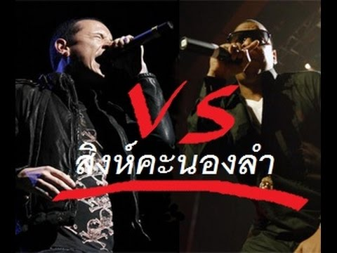 สิงคะนองลำ - Linkin Park - UCLsqqeCu8WTk-R10BdVMMvQ