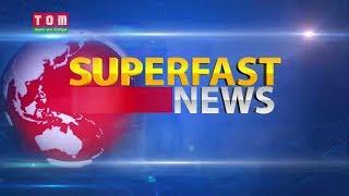 TOM TV 1 PM MANIPURI SUPERFAST NEWS 11th AUG 2019