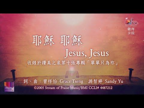 Jesus, JesusOKMV (Official Karaoke MV) -  (10)
