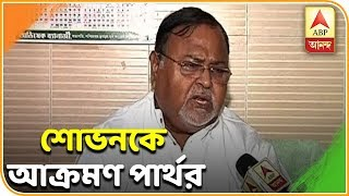 Partha Chatterjee counter attacks Sovan Chatterjee after the later's comment on Panchayat Election