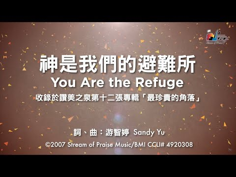 You Are My Refuge MV -  (12)  Precious Corner