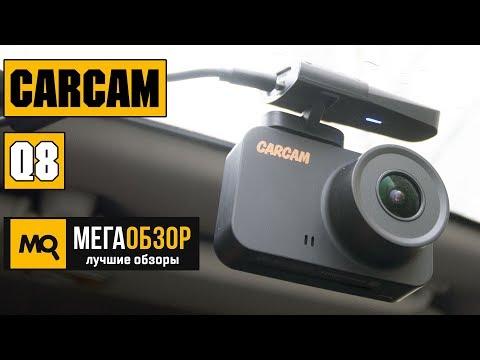 CARCAM Q8 обзор видеорегистратора - UCrIAe-6StIHo6bikT0trNQw