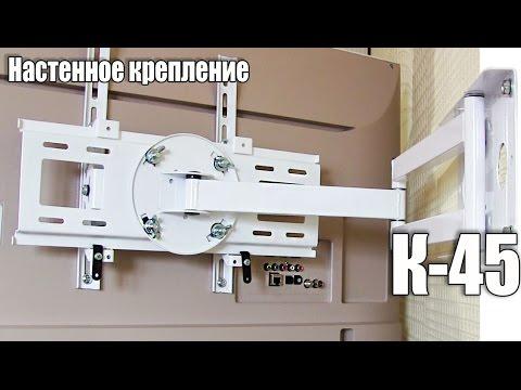 Установка телевизора в Киеве. Кронштейн КВАДО К-45 - UCu8-B3IZia7BnjfWic46R_g
