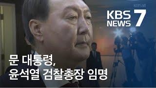 문 대통령, 윤석열 검찰총장 임명…한국·바른미래 반발 / KBS뉴스(News)
