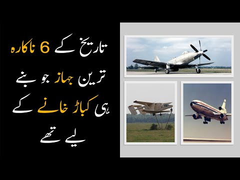 5 Most Useless Airplanes That Were Built For Scrap