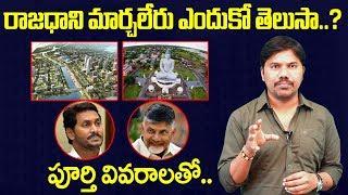 రాజధాని మార్చలేరు ఎందుకో తెలుసా?పూర్తి వివరాలతో.. |Exclusive Ground Report on AP Capital Amaravathi
